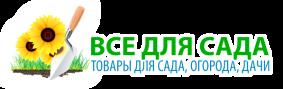 «Всё для сада» - интернет магазин | купить товары для сада, дома и дачи с доставкой в Москве